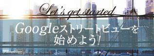 Googleストリートビューを始めよう!